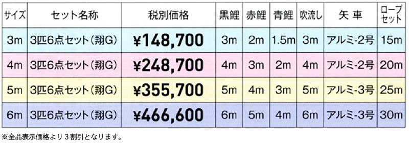 皇彩 価格表
